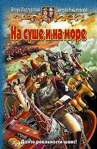 Игорь Подгурский -На суше и на море