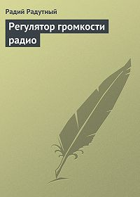 Радий Радутный - Регулятор громкости радио