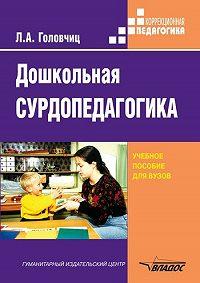 Людмила Адамовна Головчиц -Дошкольная сурдопедагогика