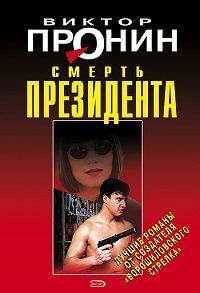 Виктор Пронин -Смерть президента