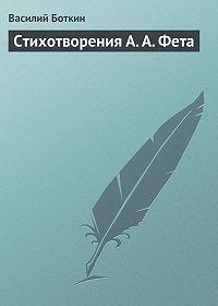 Василий Боткин -Стихотворения А.А.Фета
