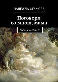Надежда Игамова -Поговори сомною,мама. письма усопшего