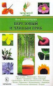 Нина Башкирцева -Березовый и чайный гриб
