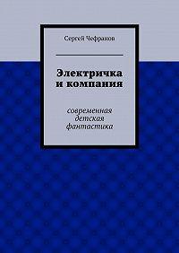 Сергей Чефранов -Электричка икомпания