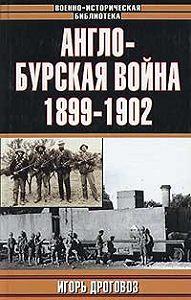 Игорь Дроговоз -Англо-бурская война 1899–1902 гг.