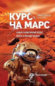Ричард Вагнер -Курс на Марс. Самый реалистичный проект полета к Красной планете