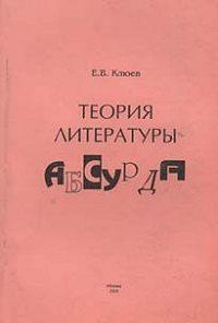 Евгений Васильевич Клюев -Теория литературы абсурда
