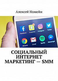 Алексей Номейн -Социальный интернет маркетинг–SMM