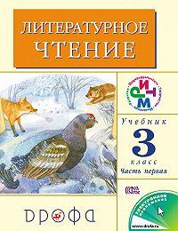 Галина Грехнёва -Литературное чтение.3 класс. В 2 частях. Часть 1: Учебник