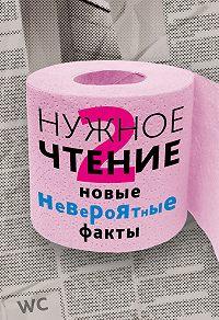 Наталья Еремич -Нужное чтение-2. Новые невероятные факты