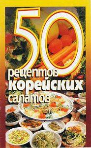 Сборник рецептов - 50 рецептов корейских салатов
