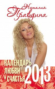 Наталия Правдина - Календарь любви и счастья. 2013