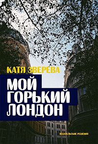 Катя Зверева -Мой горький Лондон
