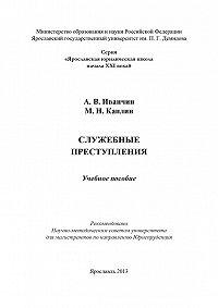 Михаил Каплин -Служебные преступления