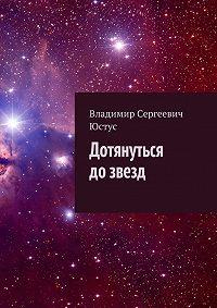 Владимир Юстус -Дотянуться до звезд