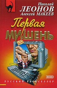 Алексей Макеев -Первая мишень