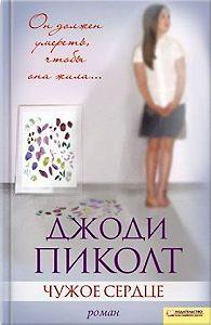 Джоди Пиколт -Чужое сердце