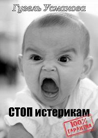 Гузель Усманова -Стоп истерикам. Гарантия 100%