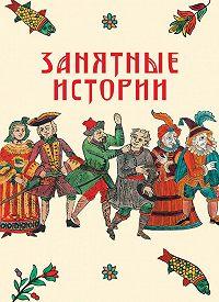 И. Судникова - Занятные истории