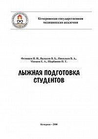 Петр Щербинин -Лыжная подготовка студентов