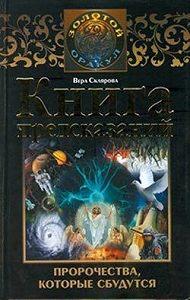Вера Склярова -Книга предсказаний. Пророчества, которые сбудутся