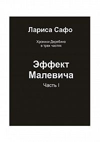 Лариса Сафо - Хроники Дерябино в трёх частях. Часть 1. Эффект Малевича