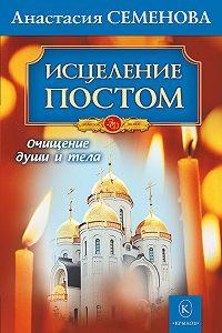 Анастасия Семенова -Исцеление постом