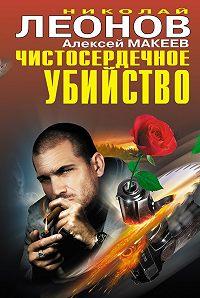 Николай Иванович Леонов -Чистосердечное убийство (сборник)