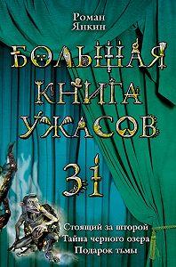 Роман Янкин -Тайна черного озера