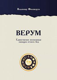 Владимир Филоверум -Верум. Единственно возможная панацея от всех бед