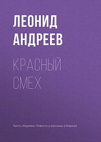 Леонид Андреев -Красный смех