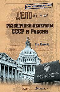 Н. А. Шварев -Разведчики-нелегалы СССР и России