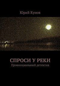Юрий Кунов -Спроси уреки. Провинциальный детектив