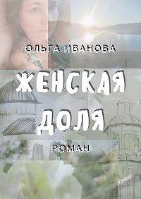 Ольга Иванова -Женская доля