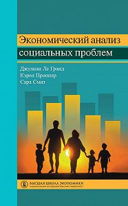 Сара Смит, Кэрол Проппер, Джулиан Ле Гранд - Экономический анализ социальных проблем