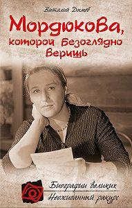 Виталий Дымов -Мордюкова, которой безоглядно веришь