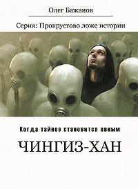 Олег Бажанов -Чингиз-хан