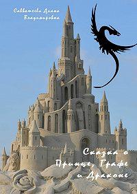 Диана Савватеева -Сказка о Принце, Графе и Драконе