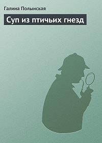 Галина Полынская -Суп из птичьих гнезд