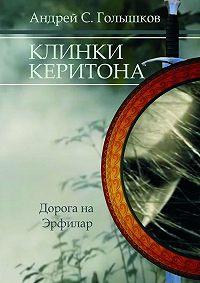 Андрей Голышков - Клинки Керитона. Дорога на Эрфилар