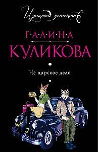 Галина Куликова -Не царское дело