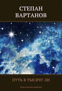 Степан  Вартанов -Путь в тысячу ли
