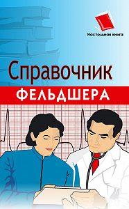 В. Е. Романовский - Справочник фельдшера