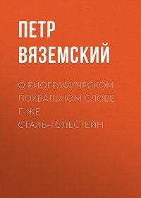 Петр Андреевич Вяземский -О биографическом похвальном слове г-же Сталь-Гольстейн