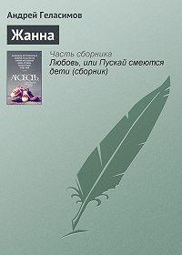 Андрей Геласимов -Жанна