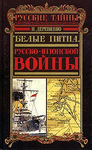 Илья Деревянко -Русская разведка и контрразведка в войне 1904—1905 гг.