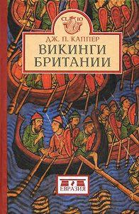 Джон Каппер -Викинги Британии
