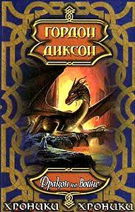 Гордон Диксон -Дракон на войне