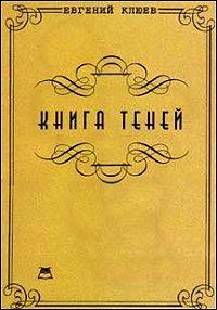 Евгений Васильевич Клюев -Книга теней