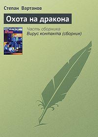 Степан Сергеевич Вартанов -Охота на дракона
